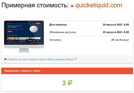 QuickeLiquid – быстро сливает ваши денежки? Отзывы.