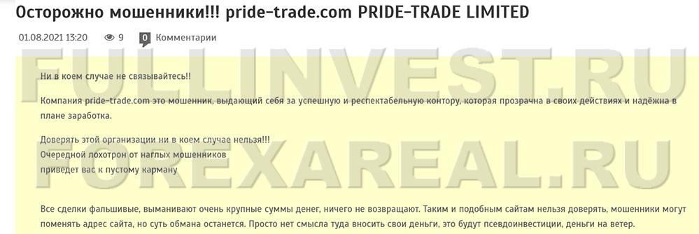 PRIDE-TRADE. Вся правда о лжеброкере, который нагло кидает своих клиентов?