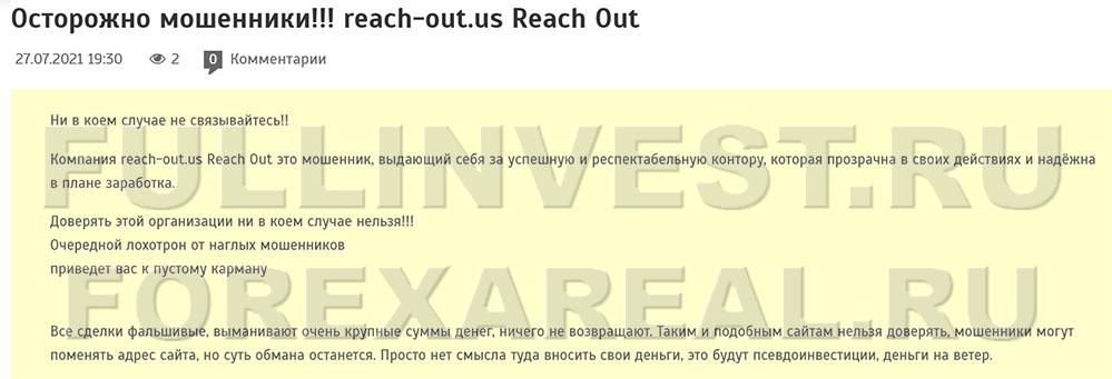 Reach Out: мошенники, которые не справляются со своей работой? Отзывы.