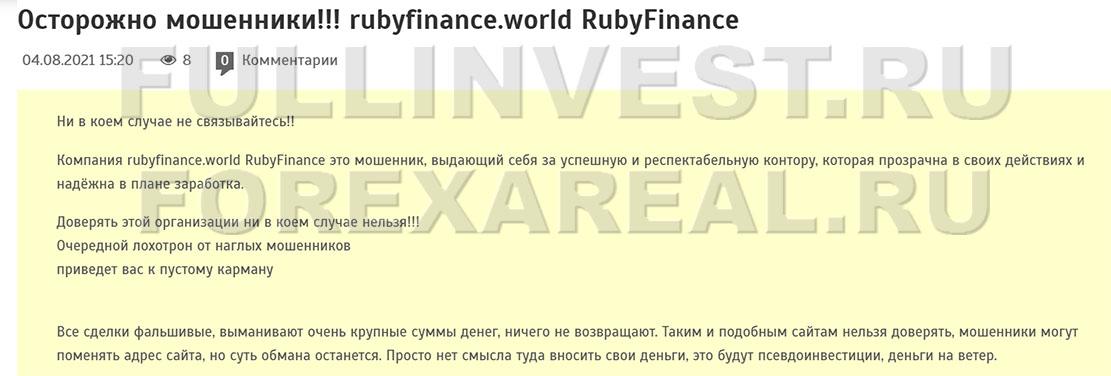 RubyFinance выманивает у клиентов денежные средства по заранее отработанной схеме? Отзывы.