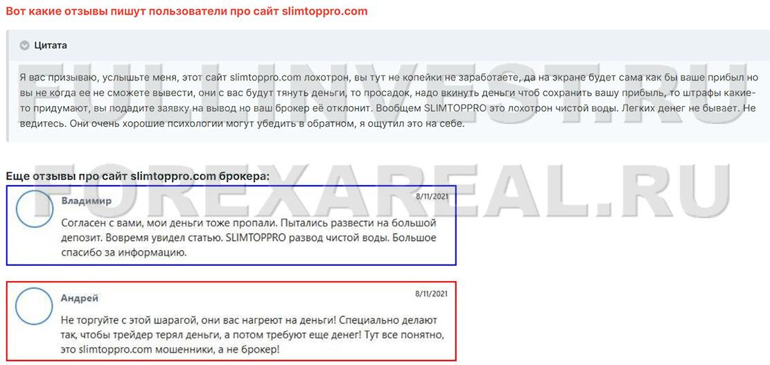 Новый лжеброкер Slimtoppro, который постарается вытянуть из вас все деньги! Отзывы.