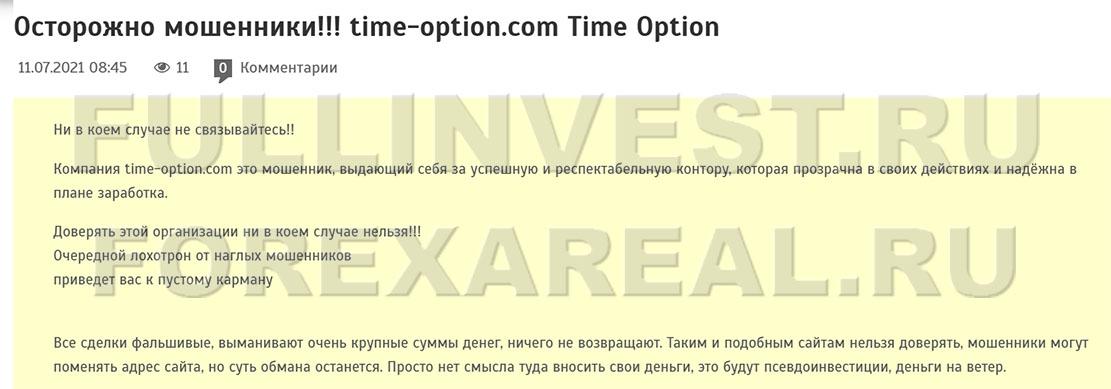 Time Option – брокер-мошенник мирового уровня? Отзывы.