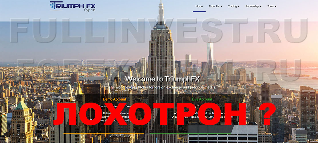 Брокер TriumphFX – очередной заморский лохотронский проект? Отзывы.