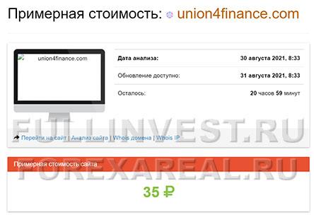 Union4Finance - что можно сказать? Очередной лохотрон или развод? Отзывы.