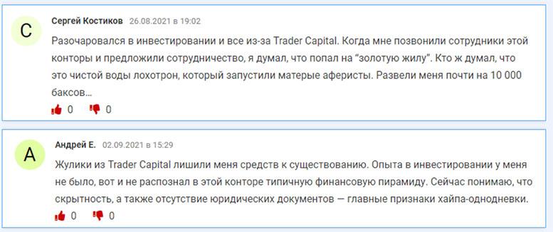 Trader.Capital - что это если не развод и не ХАЙП проект? Опасно ли? Отзывы.