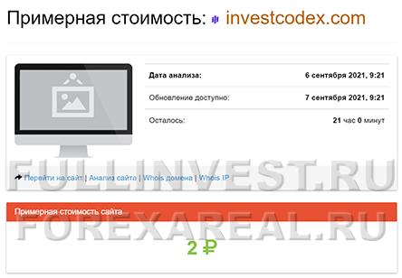 Учимся терять деньги с брокером InvestCodex? Обзор.