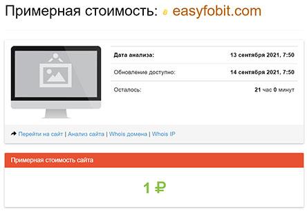 Easyfobit – очередная компания по обману населения? Отзывы.