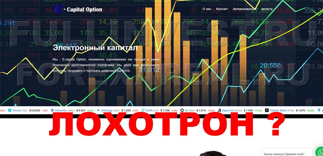 E-capital Option - мутный и опасный проект? Стоит ли доверять?