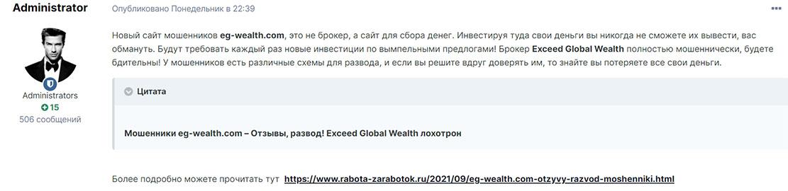 Обзор и отзывы на проект - Exceed Global Wealth. Есть ли опасность развода?