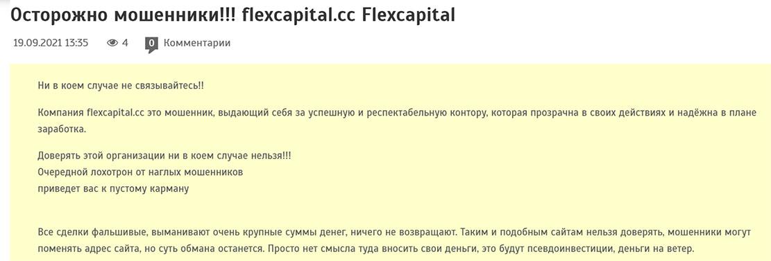 Flexcapital: отзывы и обсуждение проекта с признаками лохотрона и развода?