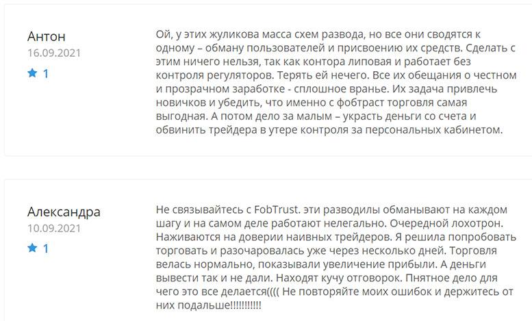 FobTrust – скам-проект от украинских аферистов? Отзывы и обзор.