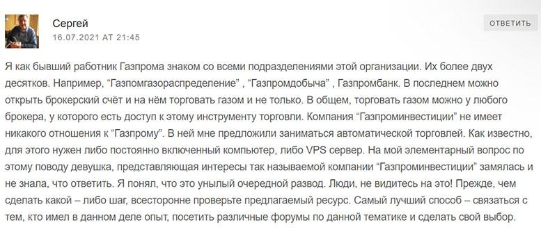 Торговая платформа Газпром. Обзор брокера или лохотрона? Отзывы.