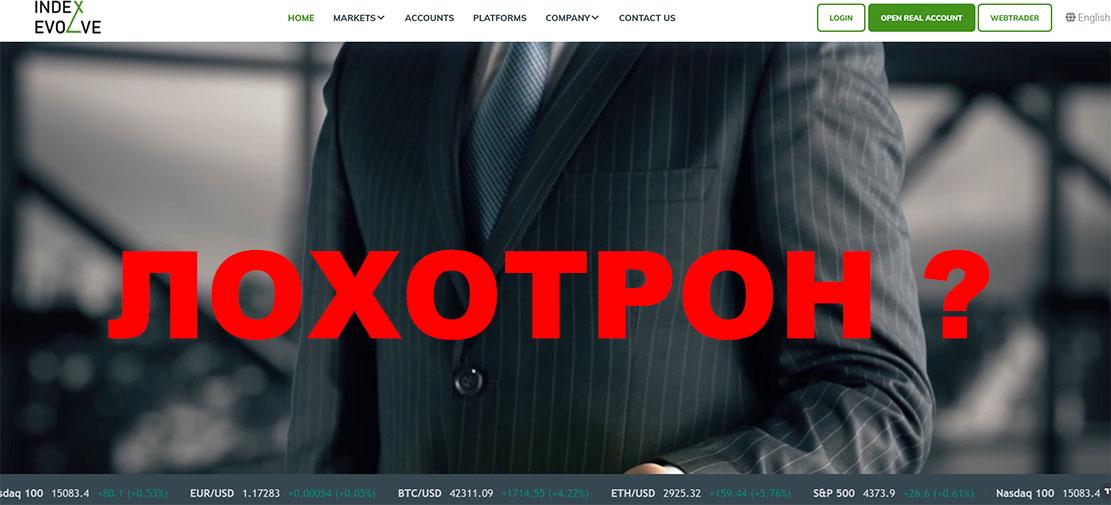 Компания Index Evolve: очередной обман из за дальних морей? Обзор.