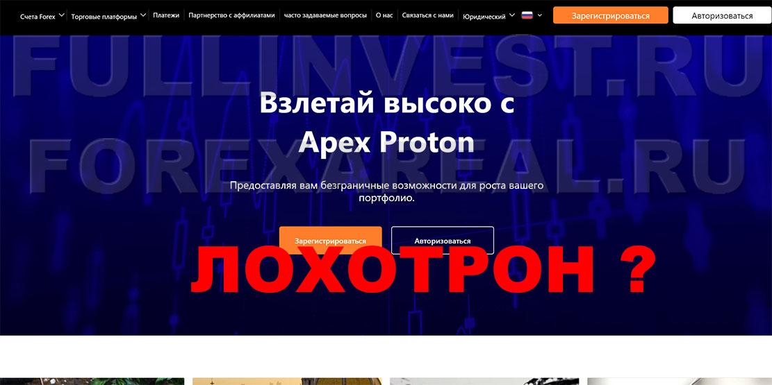 """Apex Proton - брокер, или банально """"темная лошадка"""" и лохотрон?"""