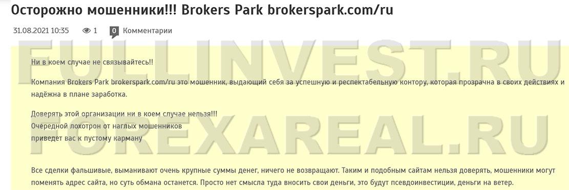Brokers Park - лучший помощник в сливе денег? Отзывы.