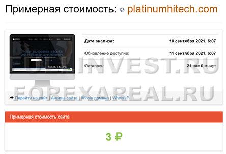 Platinum Hitech - опасный проект или можно доверять? Отзывы.