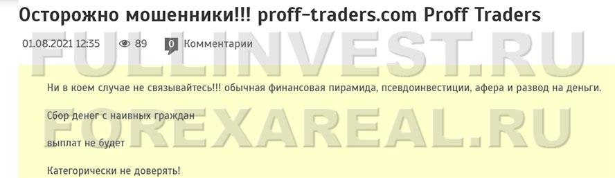 ProFF-traders – банальный ХАЙП и опасный проект с признаками развода? Отзывы.