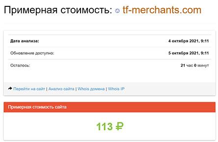 Trade Finance Merchants. Обзор скам-проекта. Доступ закрыт?