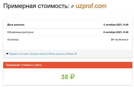 Брокерская компания UZProf: Негативный опыт и обман? Отзывы.