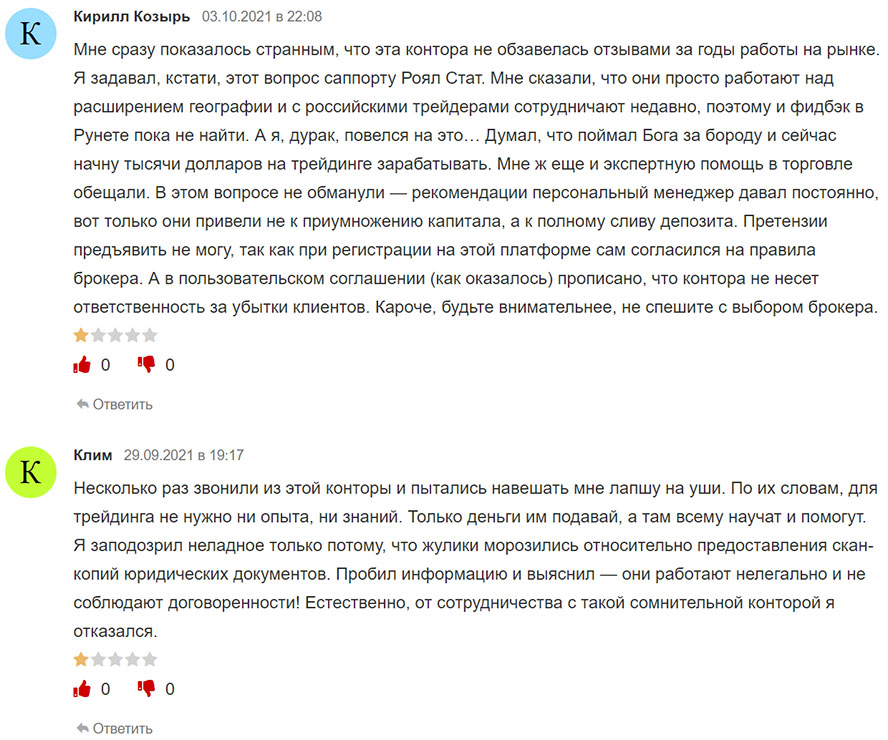 Шарашкина контора RoyalStat, которая грабит трейдеров без зазрения совести? Отзывы.
